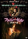 ファニー・ヒル~禁断の扉~[DVD]