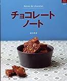 チョコレートノート (マイライフシリーズ (No.662))