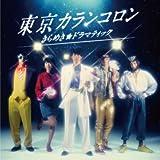 きらめき☆ドラマティック (MINI ALBUM)