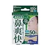 アイリスオーヤマ 鼻腔拡張テープ いびき防止グッズ 肌色 50枚入り BKT-50H