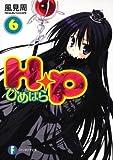H+P(6)  ―ひめぱら― (富士見ファンタジア文庫)