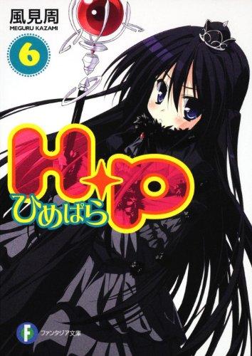 H+P(6)  —ひめぱら— (富士見ファンタジア文庫)