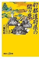 47都道府県の関ヶ原――西軍が勝っていたら日本はどうなった (講談社+α新書)