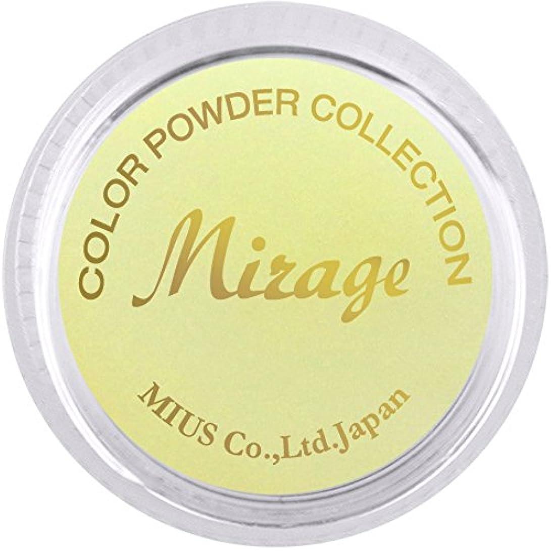 目立つハードウェア放散するMirage カラーパウダー7g N/PGS-3