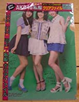 AKB48 私服 クリアファイル 日経 エンタ付録 山本 須田 木崎 ver