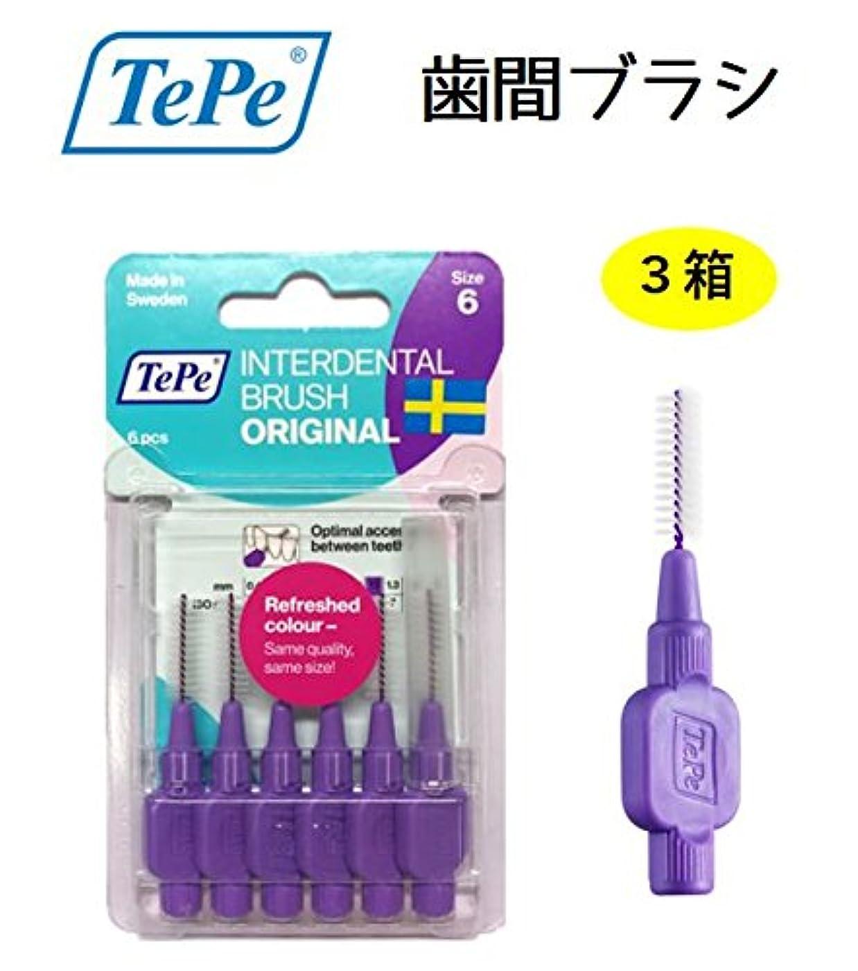 ほこり革新桃テペ 歯間プラシ 1.1mm ブリスターパック 3パック TePe IDブラシ