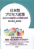 日本型プロセス産業—ものづくり経営学による競争力分析 (東京大学ものづくり経営研究シリーズ)