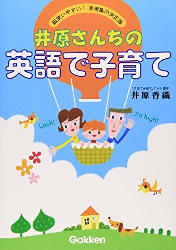 井原さんちの英語で子育て—超使いやすい!表現集の決定版