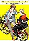 エスケープジャーニー コミック 全3巻セット