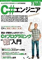 C#エンジニア養成読本 (Software Design plus)