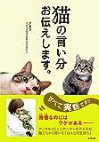 東邦出版 その他 猫の言い分 お伝えします。の画像