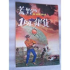 1966年映画パンフレット 荒野の1ドル銀貨  モンゴメリー・ウッド(ジュリアーノ・ジェンマ) イブリン・スチュアート