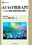 AI/IoT特許入門~AI/IoT発明の発掘と権利化の勘所~ (現代産業選書―知的財産実務シリーズ)