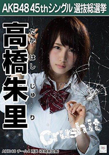 AKB48 45th シングル 選抜総選挙 翼はいらない 劇場盤 特典 生写真 高橋朱里 AKB48 チーム4