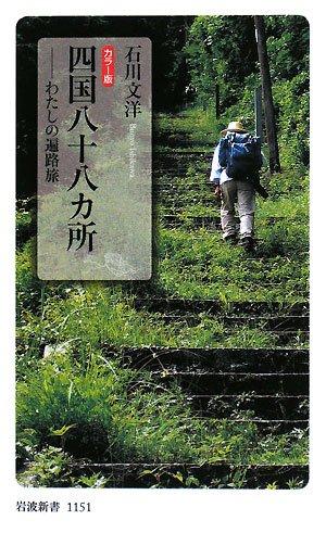 カラー版 四国八十八カ所―わたしの遍路旅 (岩波新書)の詳細を見る