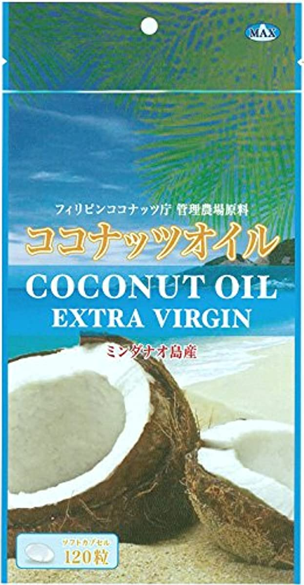 終わった持続する今までマックス ココナッツオイル エキストラバージン120粒(約30~60日分)