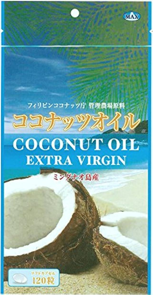 新着あなたのものハシーマックス ココナッツオイル エキストラバージン120粒(約30~60日分)