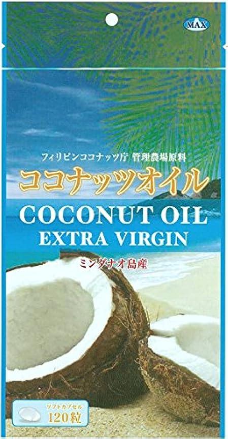 ベテラン伝説かかわらずマックス ココナッツオイル エキストラバージン120粒(約30~60日分)
