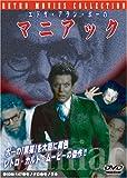 映画に感謝を捧ぐ! 「マニアック(1934年版)」