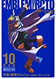 ドラゴンクエスト列伝 ロトの紋章 完全版10巻 (デジタル版ヤングガンガンコミックスデラックス)
