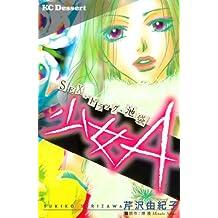 少女A-SEX・ドラッグ・池袋- (デザートコミックス)