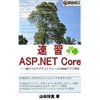 速習ASP.NET Core 速習シリーズ