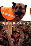 世の中への扉 災害救助犬レイラ 画像