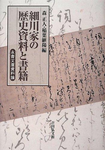 細川家の歴史資料と書籍―永青文庫資料論