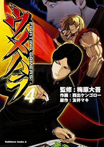 ウメハラ  FIGHTING GAMERS! (4) (カドカワコミックス・エース)