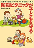 災害時に役立つサバイバル術を楽しく学ぶ 防災ピクニックが子どもを守る!<災害時に役立つサバイバル術を楽しく学ぶ 防災ピクニックが子どもを守る!>