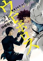 ウロボロス―警察ヲ裁クハ我ニアリ― 21巻 (バンチコミックス)