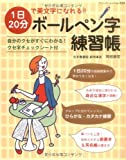 1日20分で美文字になれる!!ボールペン字練習帳 (ブティック・ムック No. 820)