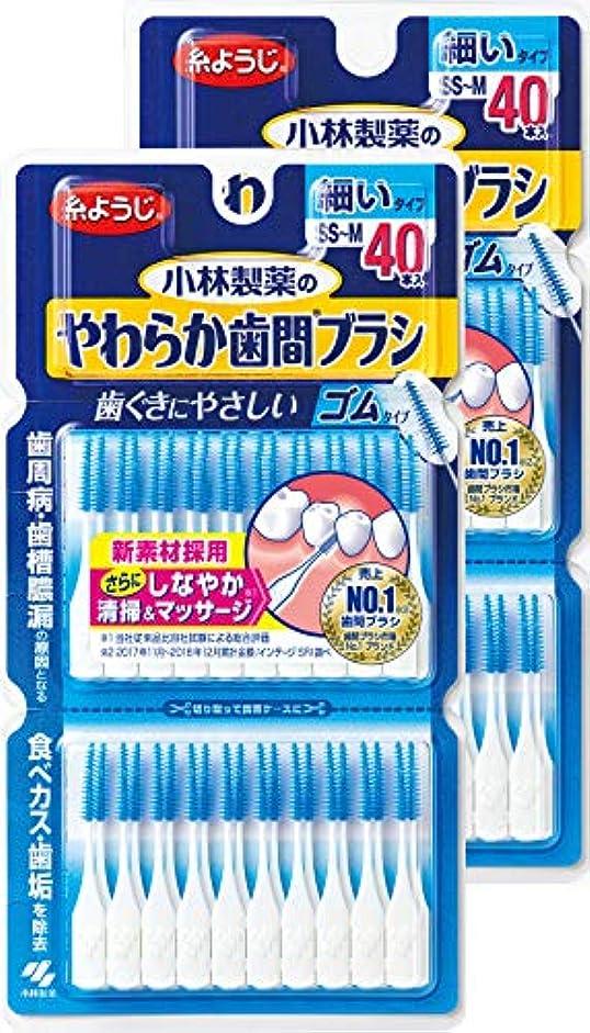 途方もないグレートバリアリーフに対応【まとめ買い】小林製薬のやわらか歯間ブラシ 細いタイプ SS-Mサイズ ゴムタイプ(糸ようじブランド) 40本×2個 (おまけ付き)