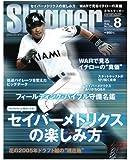 スラッガー2015年8月号 (MLBがもっと面白くなる セイバーメトリクスの楽しみ方)[雑誌]