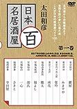 太田和彦の日本百名居酒屋 第一巻 [DVD]