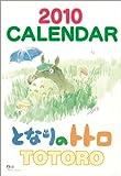 となりのトトロ 2010年 カレンダー