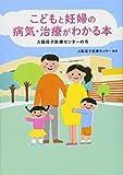 こどもと妊婦の病気・治療がわかる本―大阪母子医療センターの今