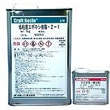 低粘度 エポキシ樹脂 Z-1 主剤 1kg & 硬化剤200g セット (50分型硬化剤)