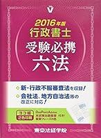 行政書士受験必携六法〈2016年版〉 (License books)