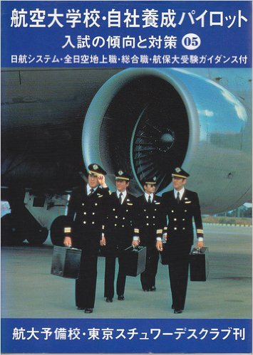 航空大学校・自社養成パイロット—入試の傾向と対策 (05)