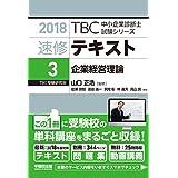 速修テキスト〈3〉企業経営理論〈2018年版〉 ((別冊)テーマ別過去問集・択一問題付 TBC中小企業診断士試験シリーズ)