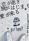 恋が逝き旅がはじまり愛が来る: 旅がなければ死んでいた番外編 (こたつブックス)