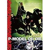 P-MODEL OR DIE 音楽産業廃棄物 LIVE AT ON AIR EAST [DVD]