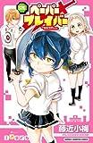 ペーパーブレイバー 2 (少年チャンピオン・コミックス)