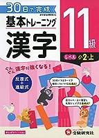 小学 基本トレーニング 漢字11級: 30日で完成 反復式+進級式