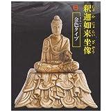 エポック社 和の心 仏像コレクション4 釈迦如来坐像(金色タイプ) ガチャポン フィギュア