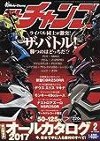 モト・チャンプ 2017年2月号[雑誌] (MOTO CHAMP)