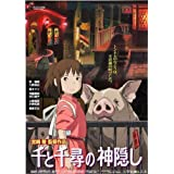 Miyazaki's Spirited Away Movie Poster (11 x 17 Inches - 28cm x 44cm) (2001) Japanese Style A -(Phil LaMarr)(Mako)