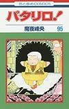 パタリロ! 95 (花とゆめCOMICS)