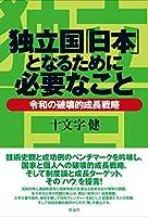 独立国「日本」となるために必要なこと;令和の破壊的成長戦略